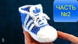 Смотреть онлайн Урок вязания пинеток для детей спицами, часть 2