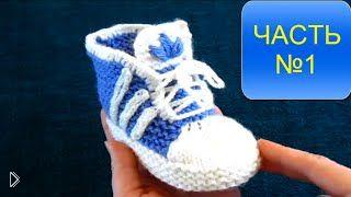 Смотреть онлайн Урок вязания пинеток для детей спицами, часть 1