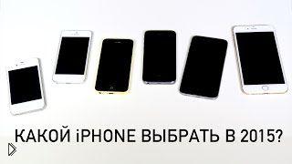 Смотреть онлайн Какую модель айфона купить в 2015 году
