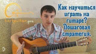 Смотреть онлайн Урок с чего начать обучения игры на гитаре с нуля