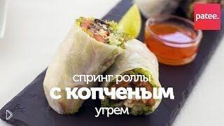 Смотреть онлайн Рецепт спринг роллов с овощами и копченым угрем