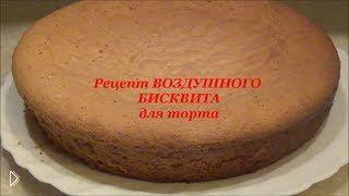 Смотреть онлайн Рецепт нежного бисквита для любых тортов