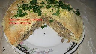 Смотреть онлайн Вкусный торт из блинов с грибами