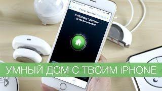 Смотреть онлайн Система «Умный дом» от Гольфстрим для Айфон