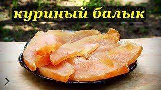Смотреть онлайн Рецепт как приготовить балык из курицы