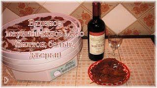 Смотреть онлайн Рецепт вяленого мяса в домашних условиях