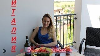 Смотреть онлайн Цены на продукты питания в магазинах Италии