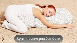 Смотреть онлайн Комплекс упражнений йоги в критические дни