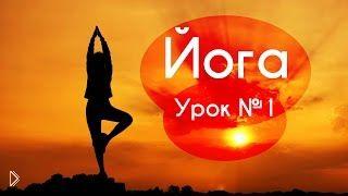 Курс эффективных упражнений йоги для похудения - Видео онлайн