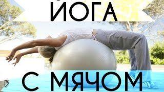 Смотреть онлайн Йога на фитболе (мяче для фитнеса)