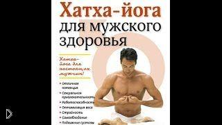 Смотреть онлайн Упражнения хатха йоги для мужского здоровья и силы