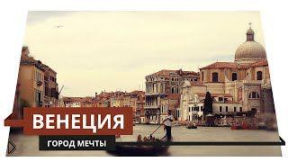 Описание главных достопримечательностей Венеции - Видео онлайн