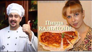 Рецепт закрытой пиццы Кальцоне - Видео онлайн