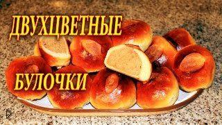 Смотреть онлайн Рецепт приготовления простых булочек