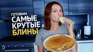 Смотреть онлайн Пошаговый рецепт тонких блинов на сковороде