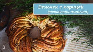 Смотреть онлайн Эстонская кухня: венок с корицей