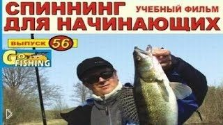 Смотреть онлайн Как правильно ловить рыбу на реке спиннингом