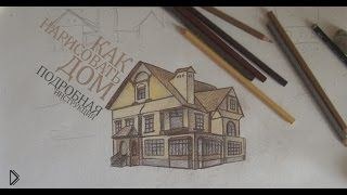 Смотреть онлайн Учимся поэтапно рисовать красивый дом карандашом