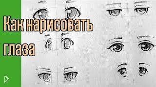 Как красиво поэтапно рисовать глаза аниме карандашом - Видео онлайн