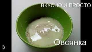 Смотреть онлайн Овсянка со сгущенкой на скорую руку