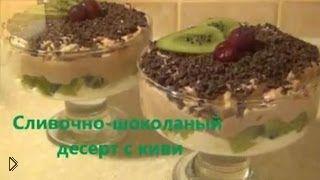 Смотреть онлайн Готовим сливочный десерт с киви, рецепт