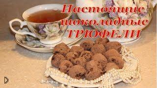 Смотреть онлайн Рецепт вкусных шоколадных трюфелей