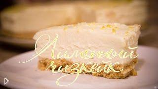 Смотреть онлайн Как приготовить чизкейк без выпечки: рецепт