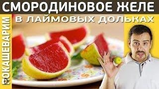 Смотреть онлайн Интересный десерт из смородинового желе и лайма
