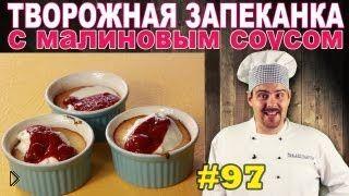Смотреть онлайн Готовим десерт: порционная запеканка с ягодным соусом
