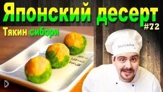 Рецепт необычного десерта из желтков и горошка - Видео онлайн