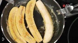 Смотреть онлайн Рецепт десерта как в ресторане: бананы фламбе