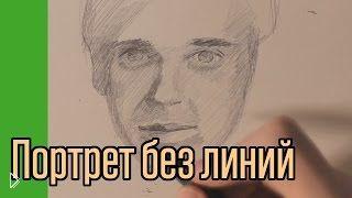 Смотреть онлайн Как нарисовать красивый портрет карандашом
