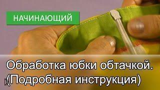Как пришить и обработка верха юбки обтачкой - Видео онлайн
