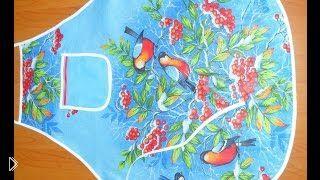 Как сшить кухонный фартук своими руками - Видео онлайн