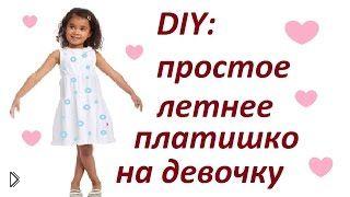 Смотреть онлайн Как быстро сшить детское платье самой