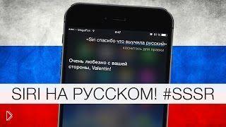 Смотреть онлайн Первая работа с Сири на русском