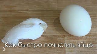 Смотреть онлайн Как быстро очистить вареное яйцо