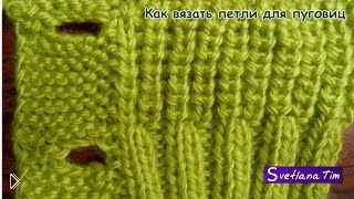 Смотреть онлайн Как сделать петли для пуговиц спицами