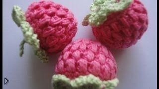 Смотреть онлайн Вязание ягод малины крючком
