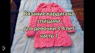 Смотреть онлайн Описание вязания кардигана спицами для девочек