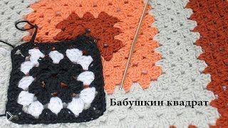 Смотреть онлайн Мастер класс начинающим: вязание бабушкиного квадрата