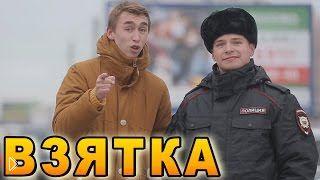 Смотреть онлайн Русский розыгрыш с переодеванием в полицейского
