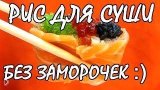 Как варить рис для суши без мультиварки - Видео онлайн