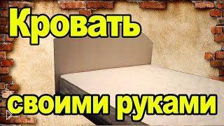 Смотреть онлайн Делаем простую металлическую кровать своими руками