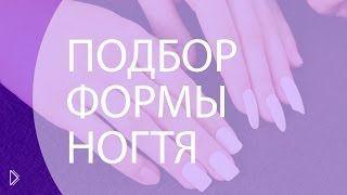 Как самой правильно сделать красивую форму ногтей - Видео онлайн
