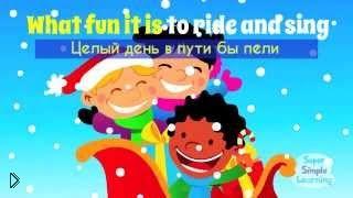 Смотреть онлайн Караоке на английском: песня Jingle Bells с переводом