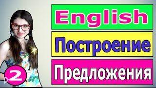 Смотреть онлайн Построение элементарных предложений в английском