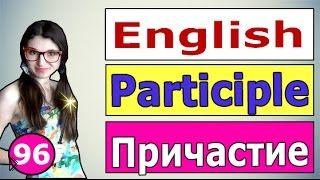 Смотреть онлайн Причастие в английском языке, Participle