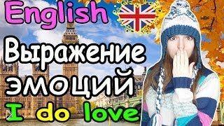 Смотреть онлайн Выражение чувств и эмоций, английский язык