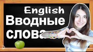 Изучаем английские вводные слова - Видео онлайн